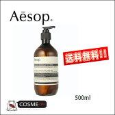 AESOP/イソップ レスレクション ハンドウォッシュ 500ml (B500BT13RF)