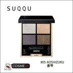 SUQQU/スック デザイニング カラーアイズ 05 AOSHIZUKU 蒼雫 (2020557)