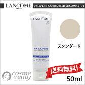 【送料無料】LANCOME ランコム UVエクスペール BB (スタンダードBB) 50ml