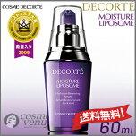 【送料無料定形外】COSMEDECORTEコスメデコルテモイスチュアリポソーム60ml