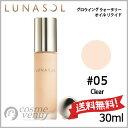 【送料無料】LUNASOL ルナソル グロウイング ウォータリー オイル リクイド #CL Clear 30ml