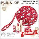 【送料無料】 PAUL & JOE ポール&ジョー メイクアップ コレクション 2017 【クリスマスコフレ 2017 限定品】