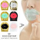 KOCOSTAR(ココスター) リップマスク1P リップケア マスク ゲル ハイドロゲル リップ グロス 唇 口元 保湿 ケア うるおい 潤い 韓国 コスメ