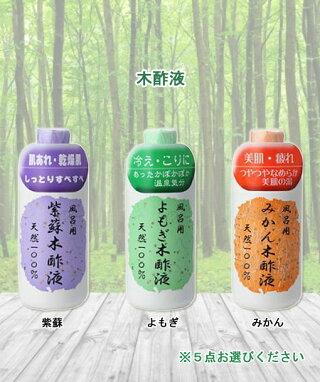 ●送料無料/選べるセット販売森林研究所風呂用木酢液選べる5点*