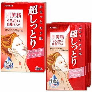 Hadabisei facial mask skin moist  Super moist  5 pieces Kracie *