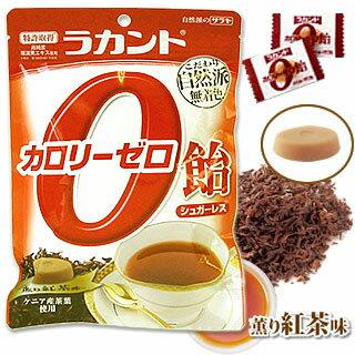 ラカント カロリーゼロ飴 薫り紅茶味 48g サラヤ【シリーズポイント10倍】
