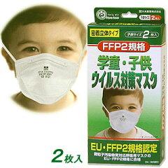 ●期間限定セール! FFP2規格 学童・子供 微粒子 汚染物質対応 PM2.5 災害対策 防護マスク 2枚入 大木製薬 【DS2規格相当】 NV99A *