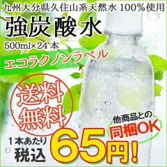 ●送料無料 九州大分県久住山系天然水100%使用 強炭酸水 500ml×24本入 ノンラベルの…