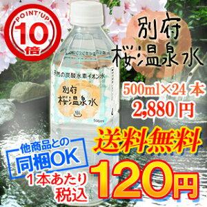 ●送料無料 別府桜温泉水 500ml×24本入(1本あたり120円) 炭酸水素イオン配合 ナチ…