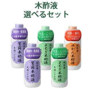 【価格据え置き】5%還元送料無料/選べるセット販売森林研究所風呂用木酢液選べる5点