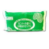 【お盆期間営業中】ミントの香り お風呂のせっけん 3個