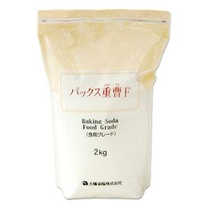人と環境にやさしいパックス重曹F(食用グレード) 2kg PAX 太陽油脂 *