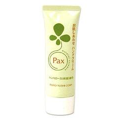 【クーポンで10%OFF】パックス お肌しあわせ ハンドクリーム 50g Pax 太陽油脂 *