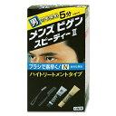ブラシで素早く!メンズビゲン スピーディーII N 自然な黒色 hoyu Men'sBigen *