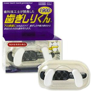 睡眠時の歯ぎしりを防ぐ!歯ぎしりくん1900 (はぎしり防止) フクヤマ *