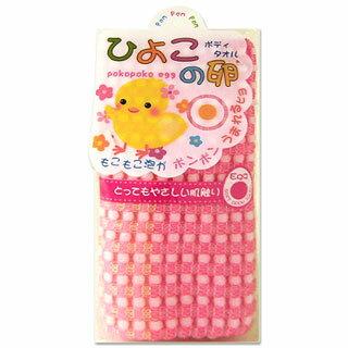 ヨコズナひよこの卵ボディタオル約20×90cmピンクYokozuna