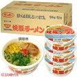 ●サンポー 焼豚ラーメン とんこつ味 カップ 94g×12個入(ケース販売/1個あたり165円) SANPOFOODS *