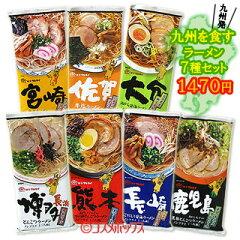 九州7県☆7つの味が楽しめる!●7種セット販売 マルタイ 九州を食す!ラーメン(福岡・熊本・...