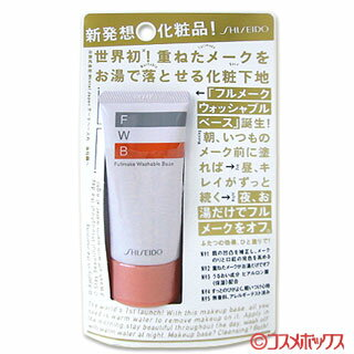 Shiseido Shiseido フルメークウォッシャブル base 35 g SHISEIDO Fullmake Washable Base *