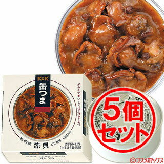 ●お得な5個セット 国分 K&K 缶つま 有明産 赤貝 どて煮風 山椒入り 固形量50g(内容総量70g)