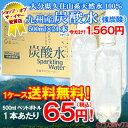 【強炭酸】ノンラベルのECOペットボトル使用●送料無料! 九州大分県久住山系天然水100%(軟...