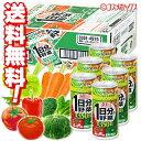 送料無料 伊藤園 1日分の野菜 190g×20缶 (ケース販売)ITOEN