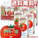 期間限定!国産トマト100% とれたてストレート##●送料無料/期...