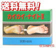 ●送料無料! カイカイ・ナイト II(精製木酢液でかんたん素足美人) *