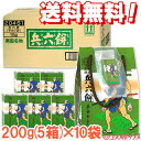 ●送料無料 セイカ食品 兵六餅 手さげ袋 200g(5箱)×10袋入