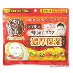 【価格据え置き】5%還元 ロート製薬 50の恵 オイル in ハリ肌完了マスク 30枚(350ml) ROHTO