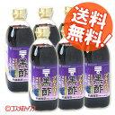 ●ケース販売送料無料 ミツカン ブルーベリー黒酢 500ml...