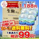 【即出荷】2ケース送料無料! 宮崎県 霧島・生駒高原の水 ナチュラルミネラルウォーター(軟水) 2L×12本入(2ケース販売/1本あたり…