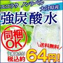 [炭酸水]【即出荷】送料無料 エコラク ノンラベルのECOペットボトル 九州産 強炭酸水 500ml×24本入  cosmeboxオリジナル [ラッピ…