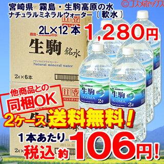 生駒高原の水ナチ」ュラルミネラルウォーター2L×6本入り(2ケース販売)