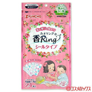 香Ring シールタイプ