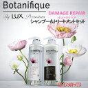 ラックス プレミアム(LUX Premium) ボタニフィー...