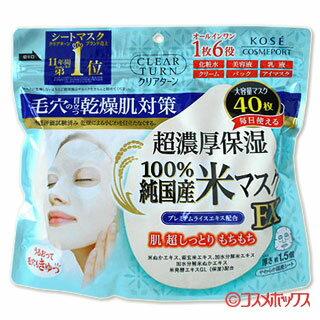クリアターン(CLEAR TURN) 純国産米マスク EX シートマスク オールインワンマスク 40枚 コーセーコスメポート(KOSE COSMEPORT)