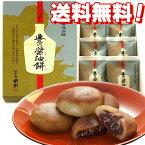 菊家 豊の醤油餅 8個入 送料込価格