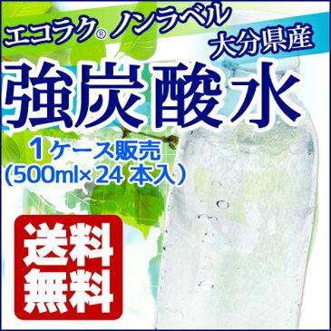 九州産 強炭酸水 500ml×24本入 cosmeboxオリジナル (1ケース販売)【送料無料】【代引き不可】