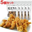 鶏皮(とりかわ)揚げ 大分産柚子胡椒味 からあげ 鶏かわ おつまみ 50g×5個セット 送料無料