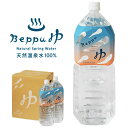 5%還元 訳あり 府温泉水100% Beppuゆ 2L×6本入 送料無料(北海道・沖縄除く)