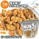 5%還元 鶏皮(とりかわ)揚げ 大分産柚子胡椒味 からあげ 鶏かわ おつまみ 50g×5個セット 送料無料