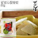 大分銘菓 ざぼん漬(青切) 60g 南光物産