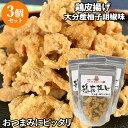 鶏皮(とりかわ)揚げ 大分産柚子胡椒味 からあげ 鶏かわ おつまみ 50g×3個セット【送料無料】