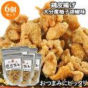 鶏皮(とりかわ)揚げ 大分産柚子胡椒味 からあげ 鶏かわ おつまみ 50g×6個セット【送料無料】