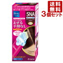 3個セット クラシエ シンプロ ワンタッチ無香料ヘアカラー 早染めクリーム 5NA 深いナチュラリー