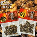 鶏の炭火焼き 選べる3個セット (塩味/柚子胡椒味) 由布製麺【送料無料】