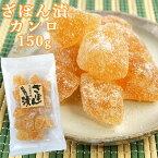 5%還元 ざぼん特有のほんのりした苦味と、砂糖の甘み ざぼん漬 カンロ 150g 三協製菓