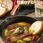 日本初の干潟養殖 極上牡蠣がタップリ入った 牡蠣のアヒージョ180g 大分県漁協中津支店 シングルシード養殖牡蠣「ひがた美人」を贅沢に使用