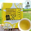 有機JAS認証 有機緑茶ゆずブレンド 24g(2g×12包) さわやかなゆずの風味 ドライピール ティーバッグタイプ 国産茶 有機栽培 オーガニック 高橋製茶